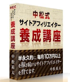 【12ヶ月コース】中松式サイトアフィリエイター養成講座