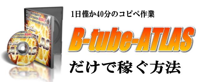 B-tube-ATLASバナー