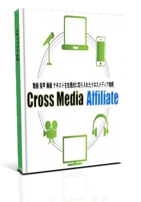 【クロスメディア・アフィリエイト】音声・動画を使った新感覚サイトアフィリエイトノウハウ
