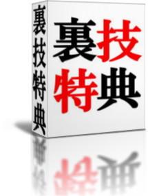 恋撃戦隊ゴーレンジャーセット版 ニッチ系教材の販売促進に!特典として利用できる最強パック