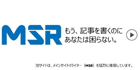 MSR-PR