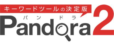 Pandora2/キーワードツールの決定版