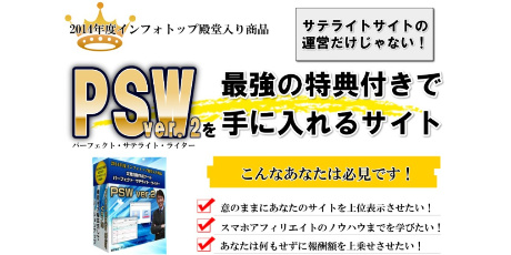 PSWバージョン2専用サイトリンク画像