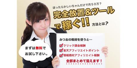 ほったらかしぃちゃん専用サイトリンク画像