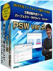 PSWバージョン2バナー画像