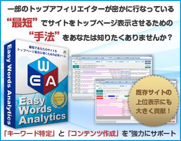 """イージー・ワーズ・アナリティクス""""EWA"""""""